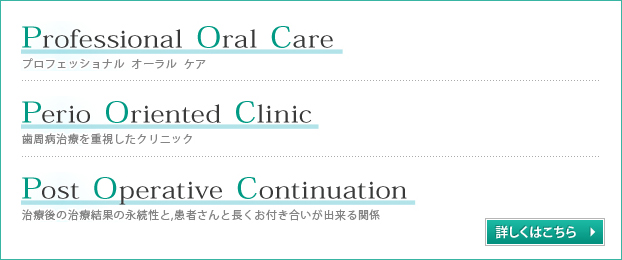 Professional Oral Care® プロフェッショナル.オーラル.ケア
